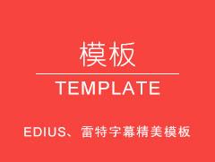 Edius模板、雷特字幕模板