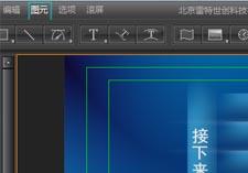 字体工具栏、版面列表区