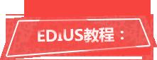 EDIUS教程